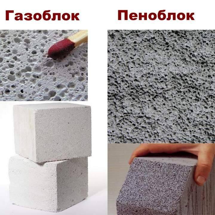 Газобетон или пенобетон, что лучше для строительства?