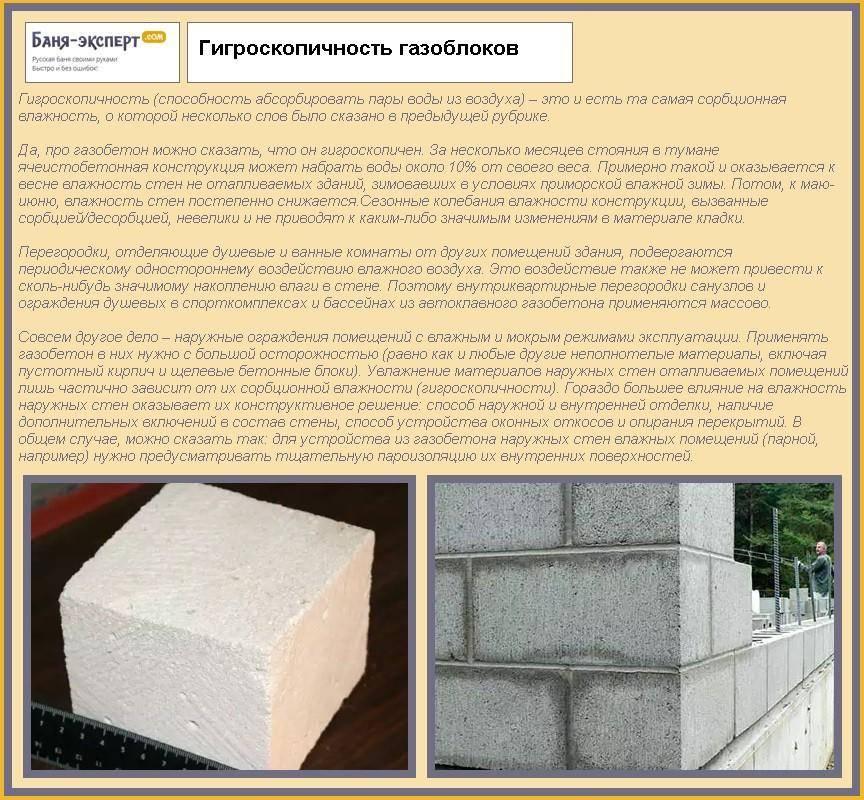 Чем газобетон отличается от пенобетона: рассмотрим отличия блоков