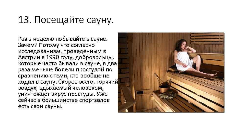 Национальные особенности русской бани и сравнение ее с другими видами