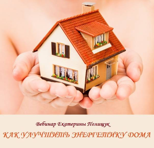 Существуют ли домовые? практические советы, как улучшить энергетику дома  | astro7