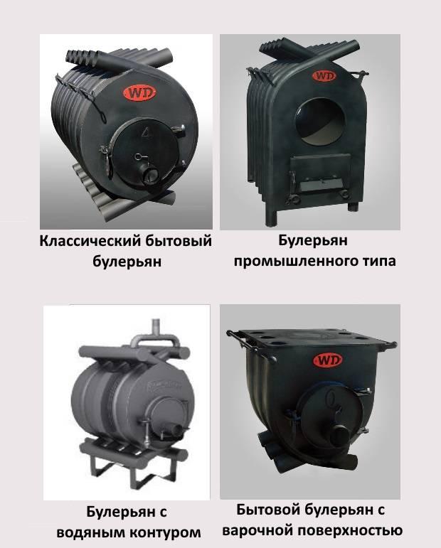 Печь с водяным отоплением бренеран акватэн аотв-14 тип 02