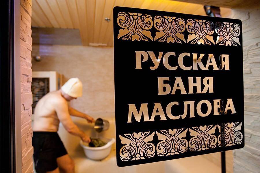Русская баня маслова — новое слово в мире бань!