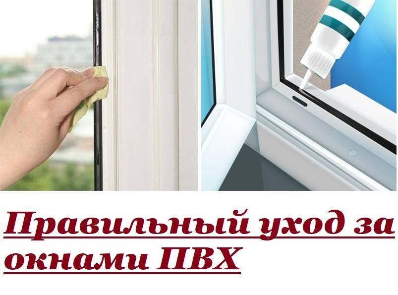 Чем мыть окна чтобы не запотевали - клуб мастеров
