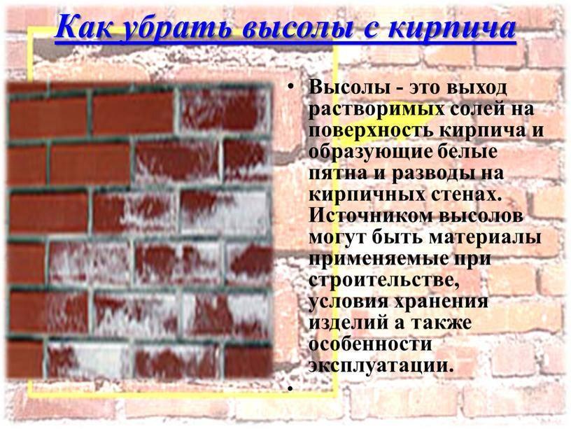 Как смыть высолы на кирпичной кладке - статьи  - статьи по печному делу - каминопечь.рф