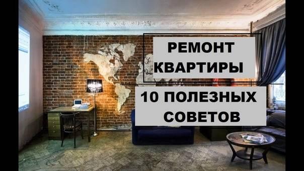 Этапы ремонта квартиры (комнаты) своими руками