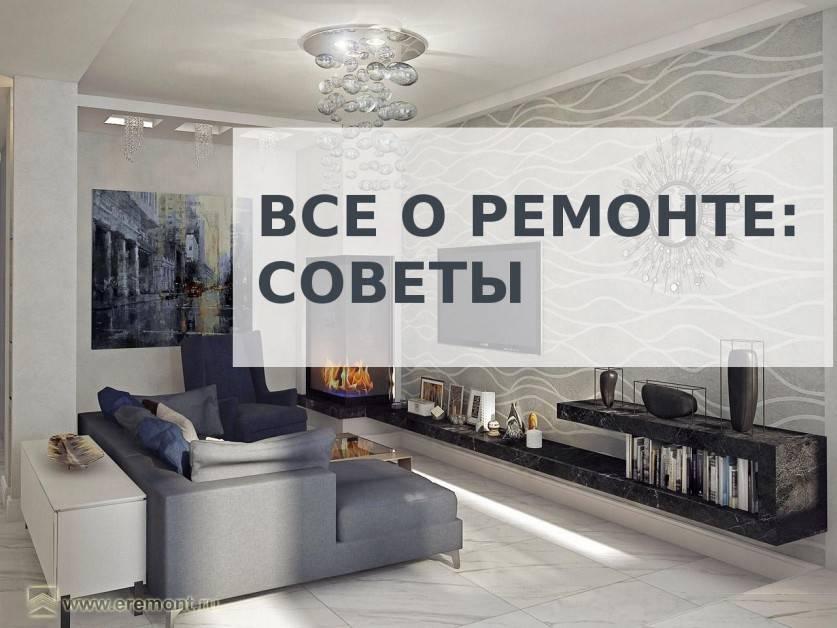 Полезные советы для ремонта в квартире