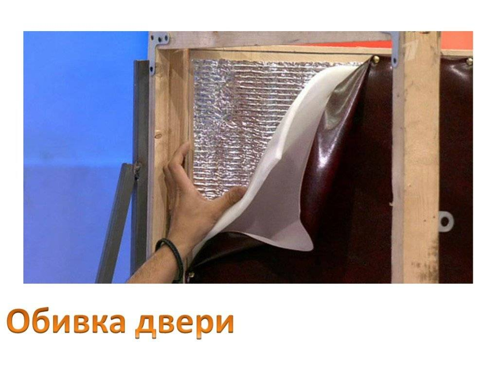Как утеплить дверь в баню: энергофлекс, утепленная рама и тепловая штора
