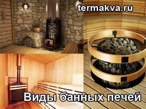 Какую печь поставить в баню, чтобы не прогадать с ее мощностью