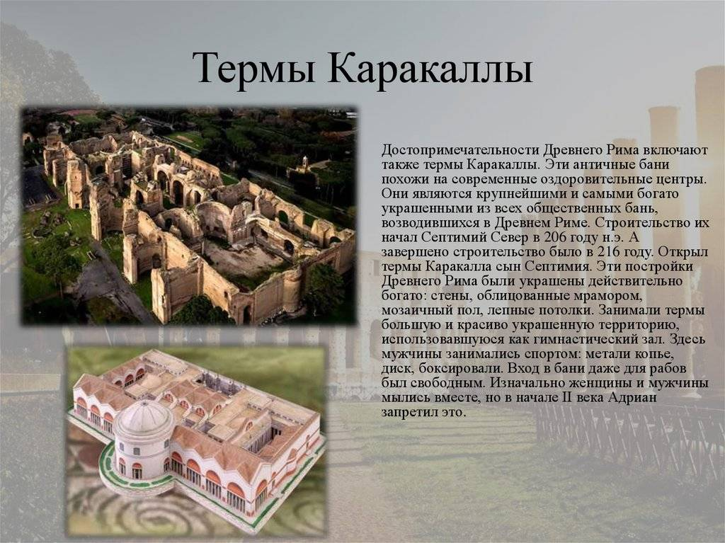 Баня терма — римская баня