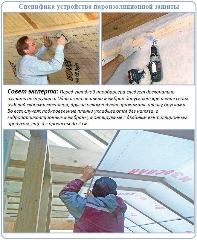 Пароизоляция для крыши: какой стороной и как правильно укладывать - этапы и технология работ