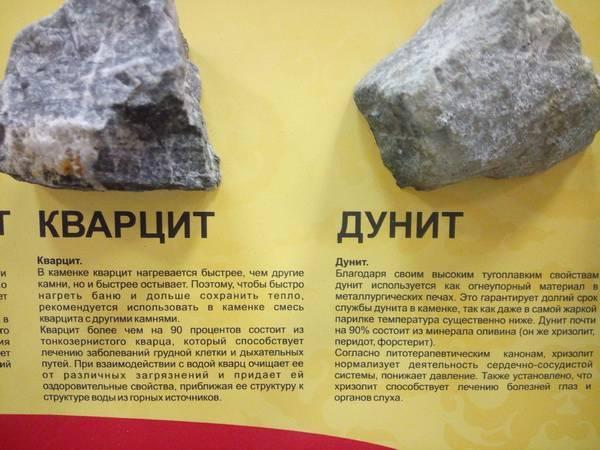 Как выбрать камни для бани – сравнение в таблице