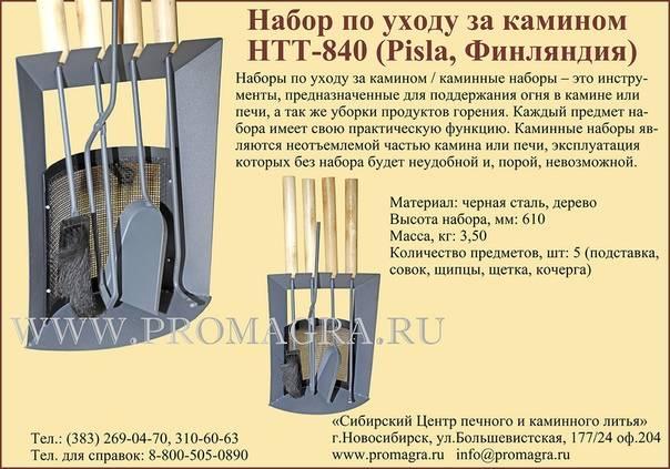 Набор инструментов для камина: выбираем все необходимое