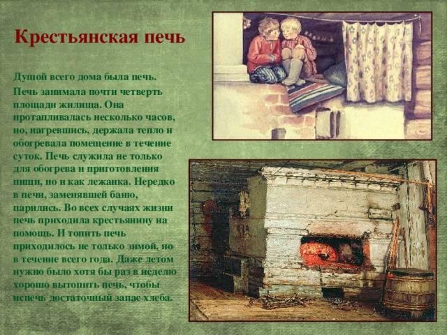 Древнерусская печь: история появления, назначение, фото