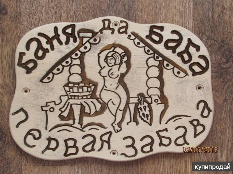 Прикольные надписи в баню на дощечках. украшаем баню резьбой по дереву
