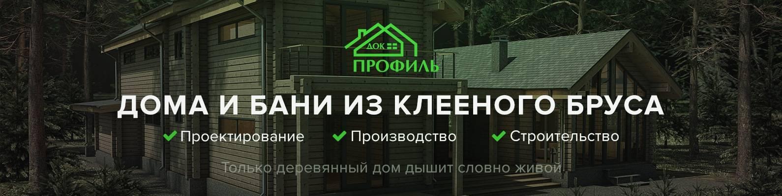 Дом из профилированного бруса отзывы | houzz россия