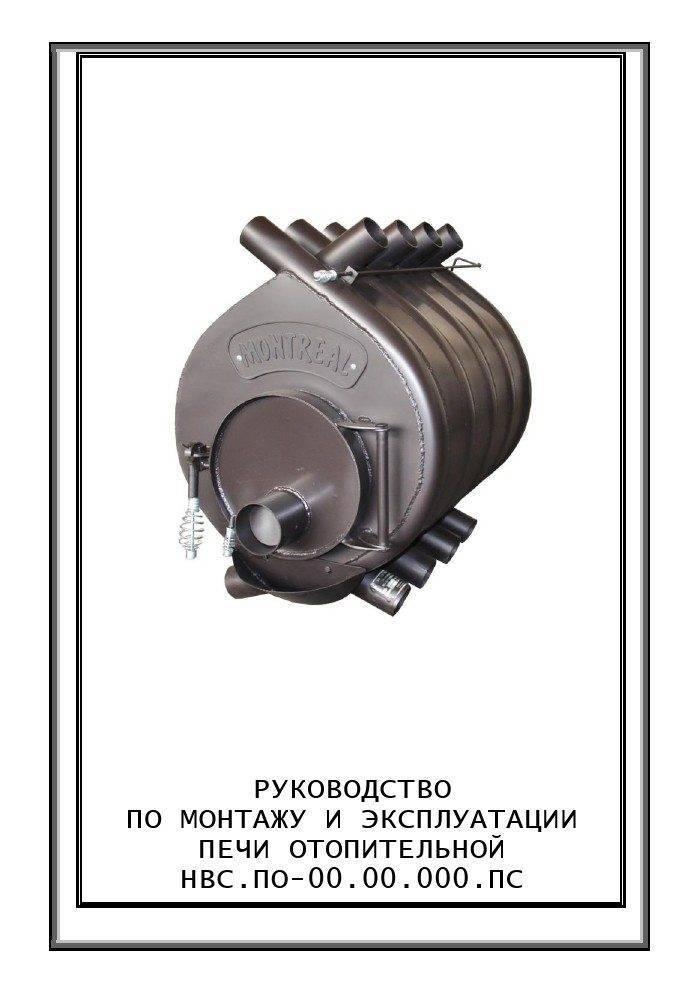 Печь булерьян (бернеран): принцип работы и устройство
