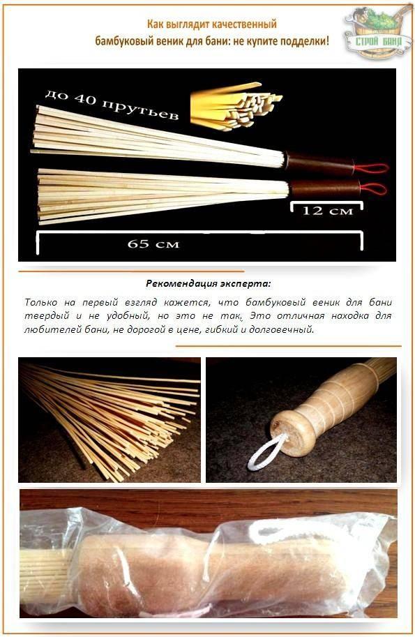 Бамбуковый веник для бани: где взять и как правильно пользоваться?