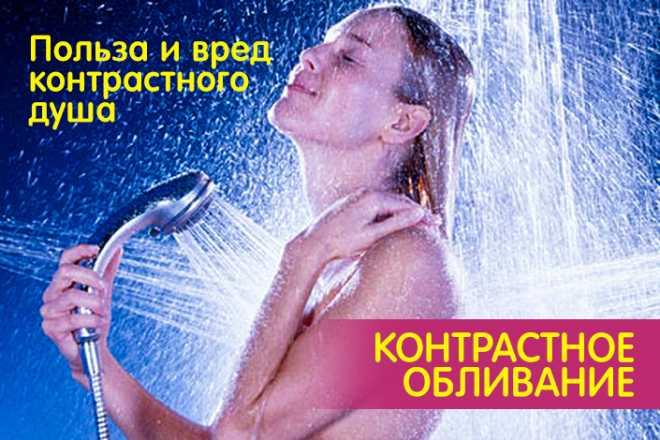 Контрастный душ польза и вред для здоровья, советы и рекомендации