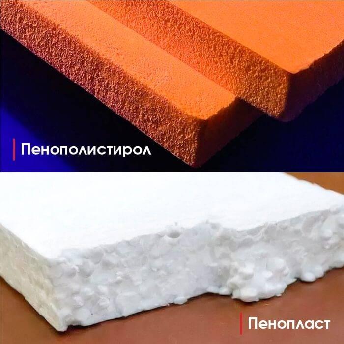 Пенопласт или пенополистирол? что лучше, что теплее, чем отличаются?