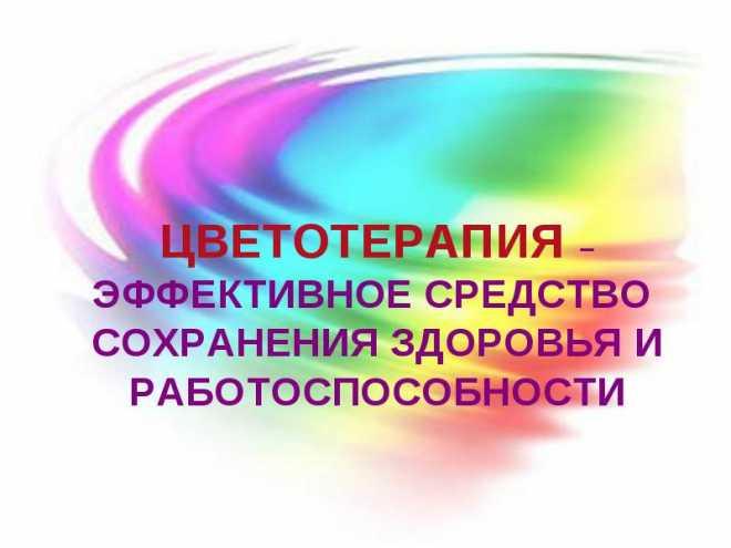Цветотерапия для сауны: что это такое