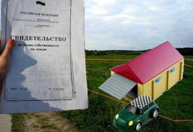 Как оформить дачный участок в собственность, какие документы требуются, а также нюансы регистрации заброшенной земли