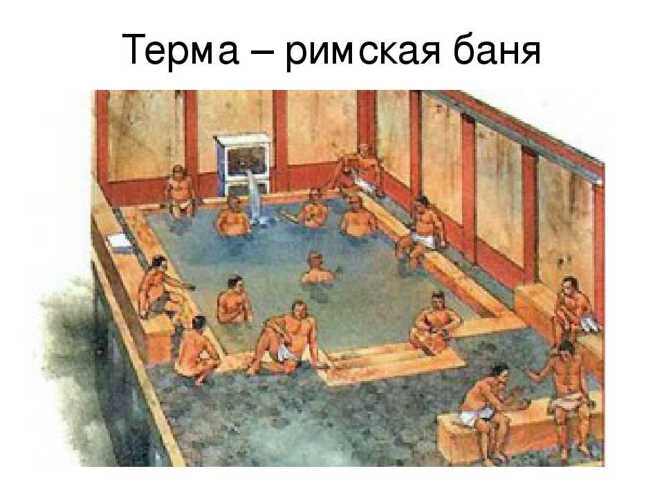 Римские термы - бани в древнем риме   журнал медицинских статей «молодой врач»