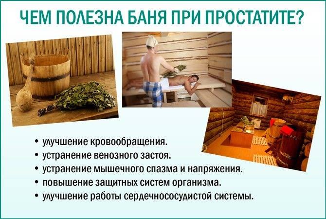 Как правильно париться в русской бане: правила и популярные методики