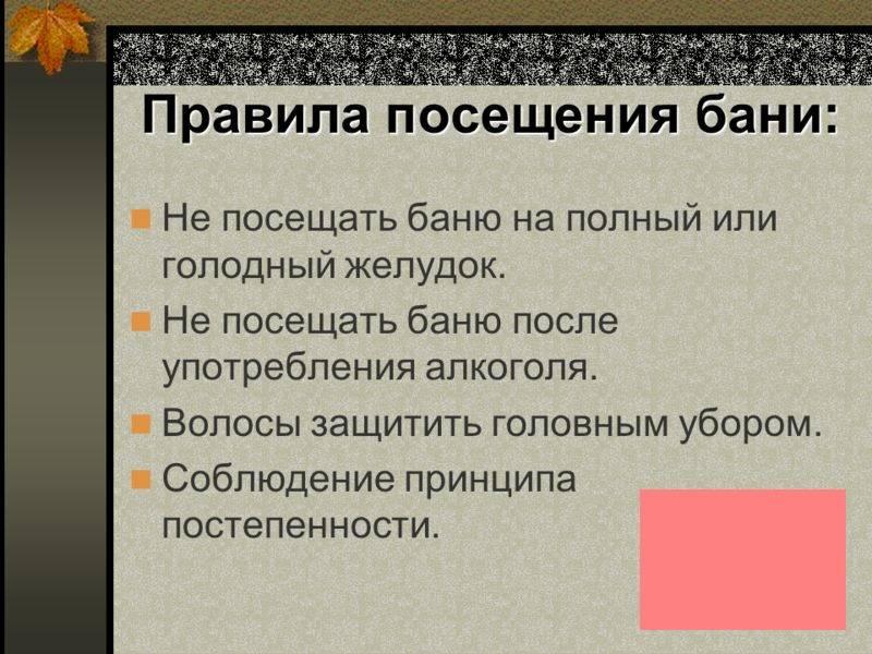 Русская баня: традиции и обычаи