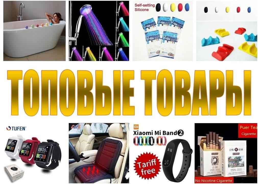 Топ-50 товаров с алиэкспресс которые лучше всего продаются в россии