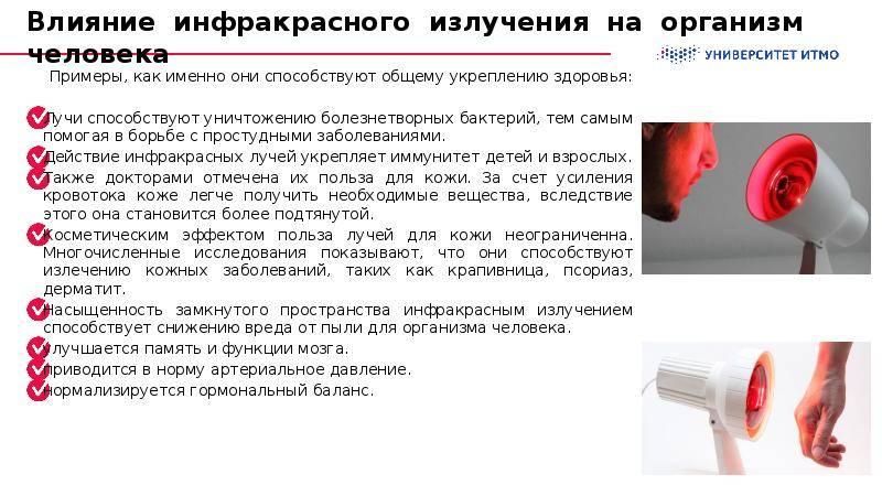 Инфракрасная сауна, польза и вред для организма. рекомендации по посещению от sauna.spb.ru