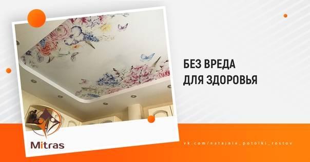 Вреден ли натяжной потолок: плюсы и минусы для здоровья, чем вредны и опасны китайские натяжные потолки, вредность пвх, токсичен ли материал