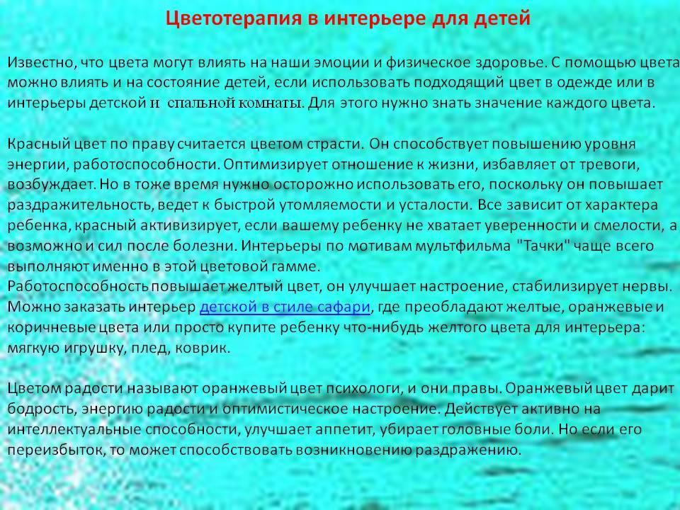 Купить цветотерапия в санкт-петербурге - отзывы, фото, подбор по параметрам, каталог моделей | интернет-магазин epool.ru