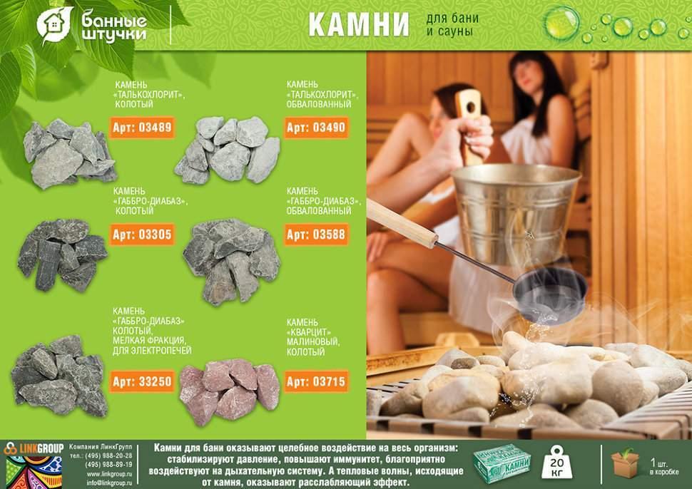 Банный камень порфирит: отзывы парильщиков, свойства камня, недостатки