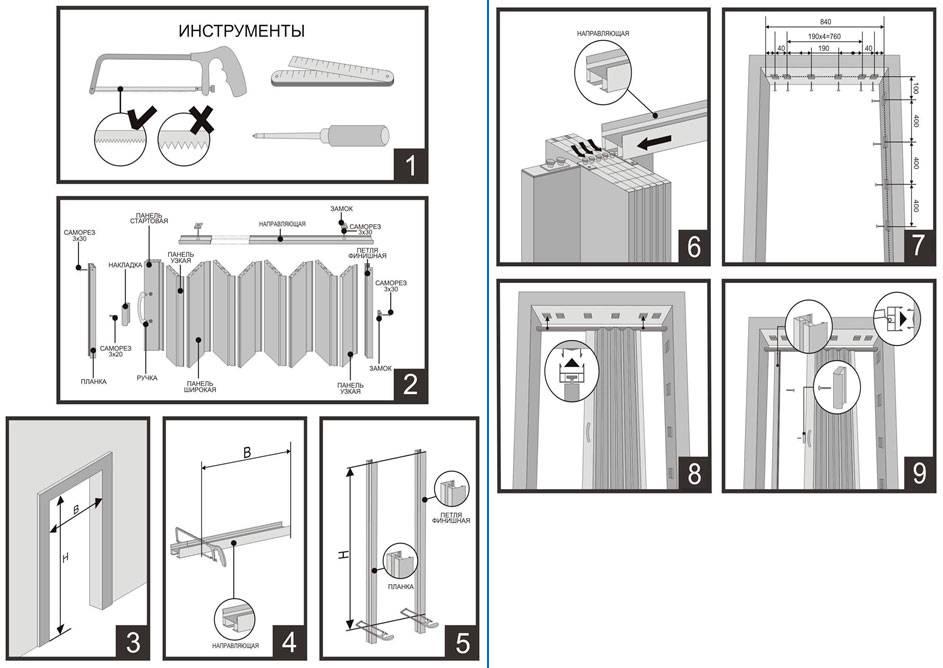 Дверь гармошка своими руками - сборка и монтаж конструкции