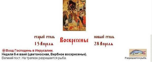 Можно ли работать в праздник вербное воскресенье