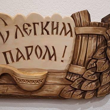 Деревянные таблички с надписями для бань. табличка для бани из дерева своими руками. таблички для бани для любителей водных процедур
