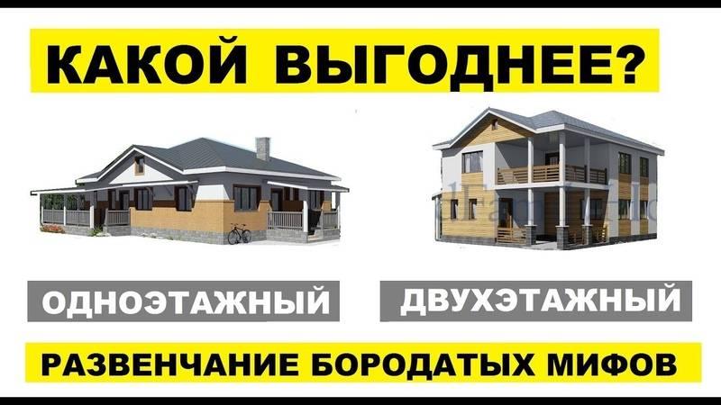 Какой дом лучше — одноэтажный или двухэтажный? — ecohome