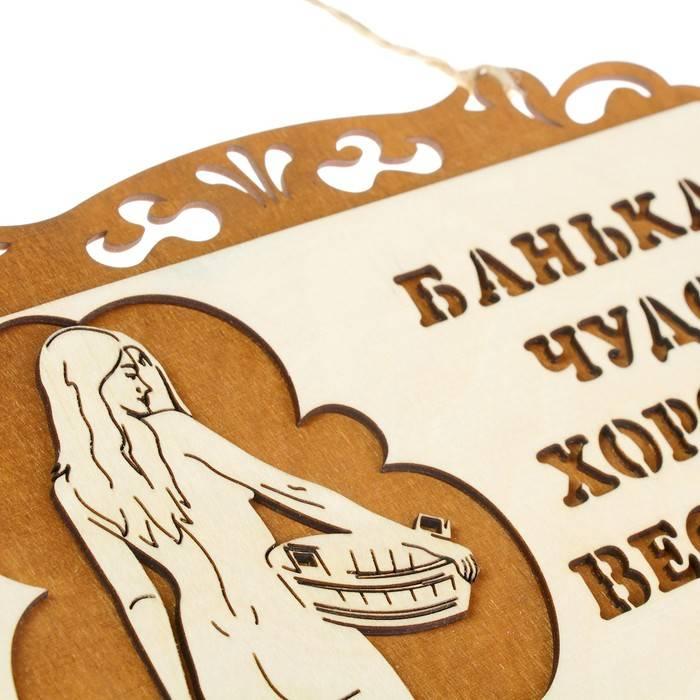 Надписи для бани выжигателем