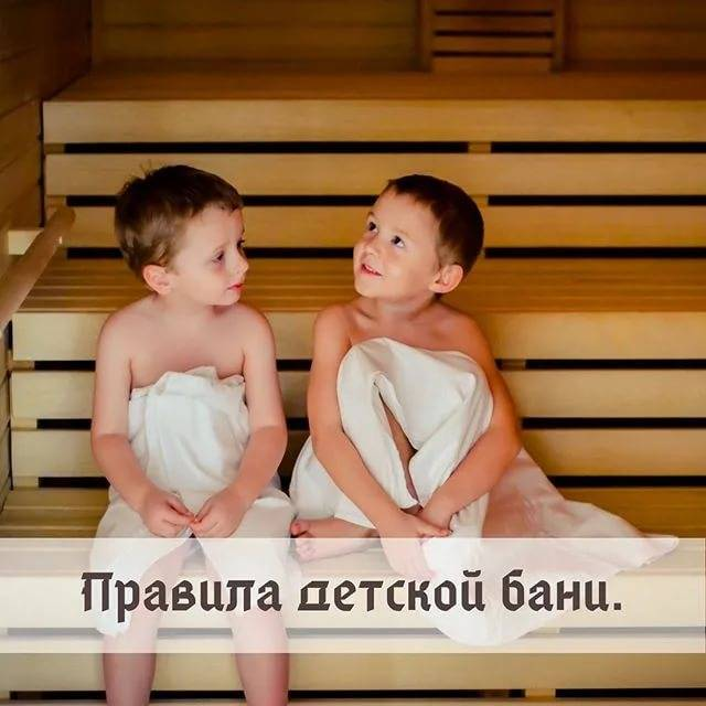 Когда можно купать в бане грудничка: польза и вред для новорожденного малыша