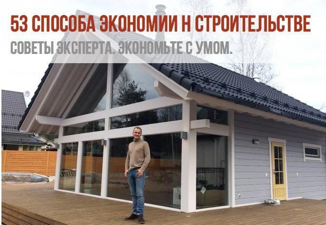 На чем нельзя экономить при строительстве деревянного дома