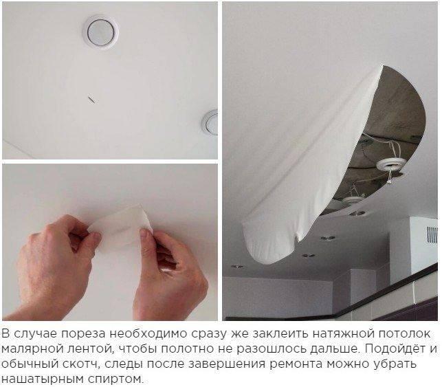 Ремонт натяжных потолков (31 фото): что делать, если потолок порвался или его проткнули, как отремонтировать своими руками