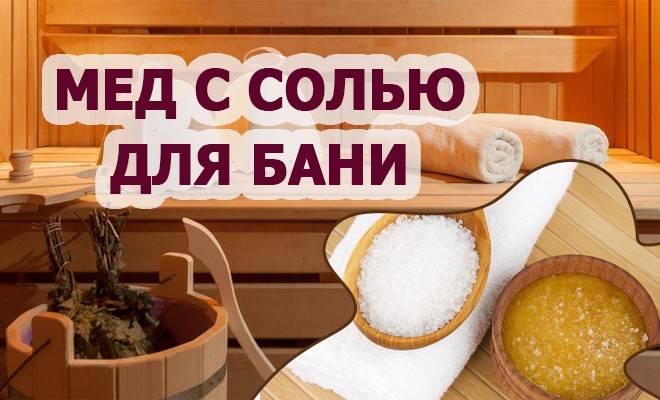 Соль и мед в бане - основа здоровья и долголетия