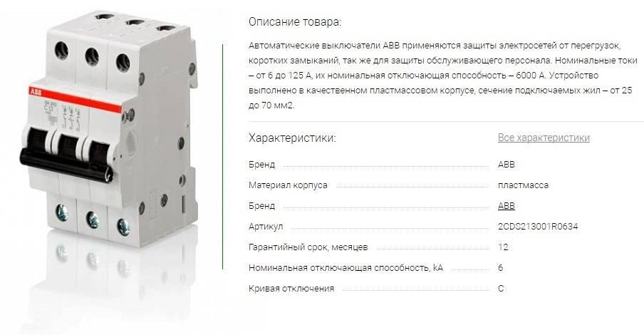 Выбор автоматического выключателя по номинальному току срабатывания